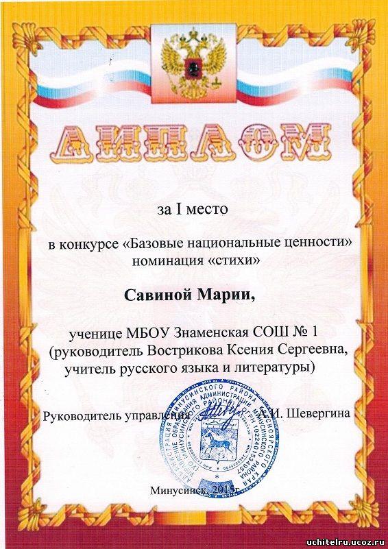 uchitelru ucoz ru Достижения учеников